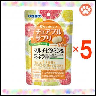 オリヒロ(ORIHIRO)のオリヒロ かんでおいしいチュアブルサプリ マルチビタミン&ミネラル30日分×5袋(ビタミン)