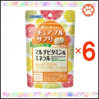 オリヒロ(ORIHIRO)のオリヒロ かんでおいしいチュアブルサプリ マルチビタミン&ミネラル30日分×6袋(ビタミン)