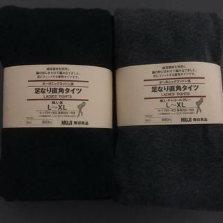 ムジルシリョウヒン(MUJI (無印良品))のオーガニックコットン混 足なり直角タイツ L〜XL  2色セット(タイツ/ストッキング)