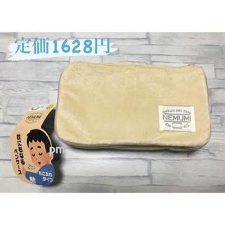 SUNSTAR - 新品未使用 NEMUMI 枕にもなるペンケース ベージュ