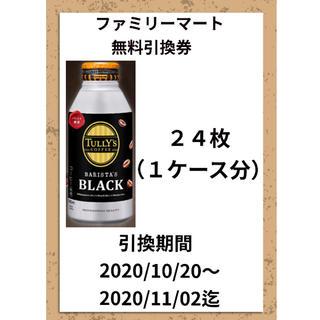 ファミリーマート タリーズ ブラック 無料引換券24枚(フード/ドリンク券)