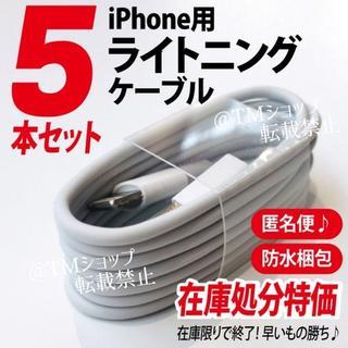 充電器 充電ケーブル iPhone ケーブル ライトニング lightning