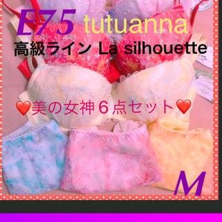 tutuanna - 超特価❗チュチュアンナ ラ・シルエッテ ブラショーツ6点セット E75/M