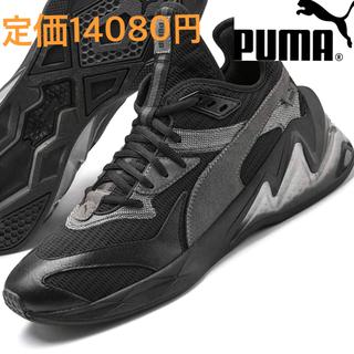 PUMA - PUMA LQDCELL Origin セル オリジン ブラック 黒 スエード