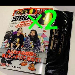 シュプリーム(Supreme)のsmart11月号 二個セット(クッション)
