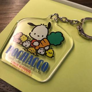 サンリオ - レトロ レア 非売品 Sanrio ウナコーワ ポチャッコ  キーホルダー