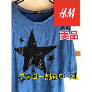 エイチアンドエム(H&M)の美品 H&M 七分袖 長袖 星柄 トップス トレーナー Tシャツ ブルー XL(Tシャツ(長袖/七分))
