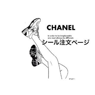 CHANEL - 注文ページ