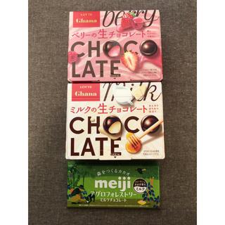 \ チョコレート お菓子 3点まとめ売り / 匿名発送送料無料(菓子/デザート)