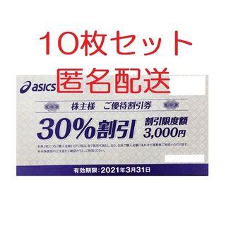 オニツカタイガー(Onitsuka Tiger)の【匿名配送】アシックス 株主優待 10枚セット(ショッピング)