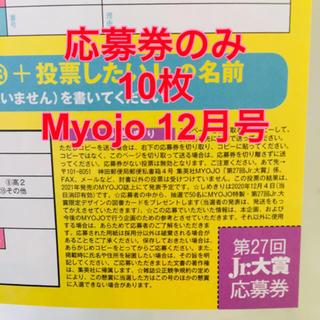ジャニーズJr. - Myojo 12月号 応募券 10枚
