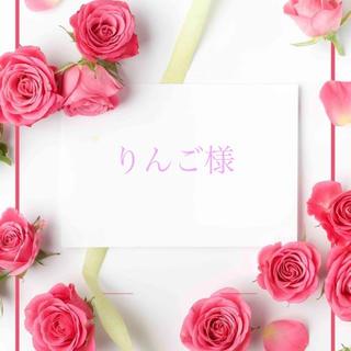 りんご様♡11/3キープ(ロングワンピース/マキシワンピース)