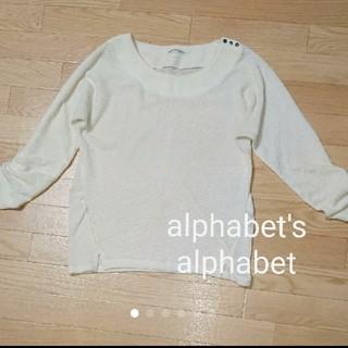 アルファベットアルファベット(Alphabet's Alphabet)のalphabet's alphabet ニットカットソー(カットソー(長袖/七分))