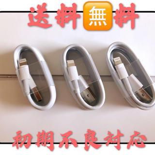 純正品質iPhone 充電器充電コード充電ケーブルライトニングケーブル3本(バッテリー/充電器)