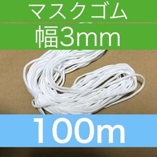 100m 3mm幅 白 ホワイト マスクゴム マスク専用紐 (生地/糸)