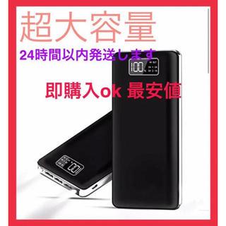 24時間以内発送 超大容量モバイルバッテリー50000mA ブラック (バッテリー/充電器)