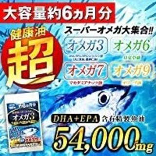 オメガ3 DHA EPA DPA 亜麻仁油 えごま油 ダイエット(その他)