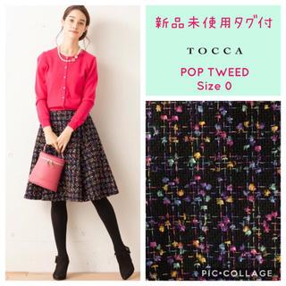 トッカ(TOCCA)のTOCCA【新品 未使用 タグ付】定価3.4万 トッカ(ひざ丈スカート)