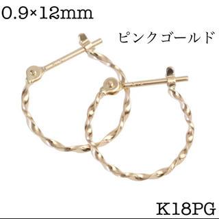 新品 K18PG ピンクゴールド フープピアス 18金ピアス 日本製 ペア