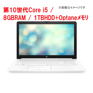 HP - 新品 HP ノートPC i5-10210U/8GB/HDD1TB+Optane