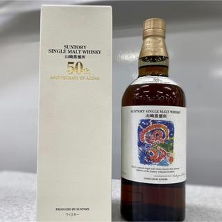 サントリー - 山崎 有馬記念50周年記念ボトル