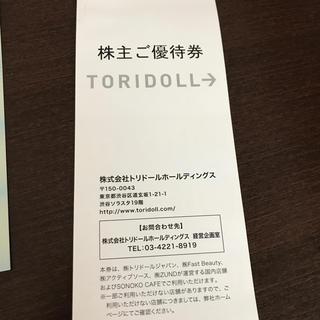 トリドール株主優待券 丸亀製麺 3000円分