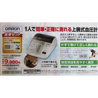 オムロン(OMRON)のオムロン 上腕式血圧計 HEM-7310(その他)