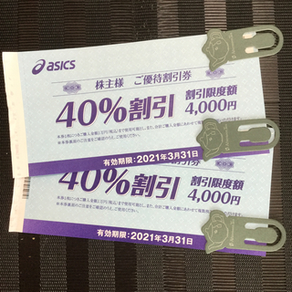 asics - アシックス株主優待