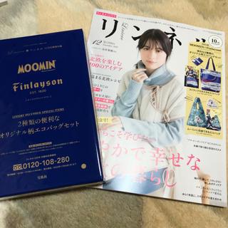 宝島社 - リンネル12月号 雑誌 & 付録 エコバッグ2個セット