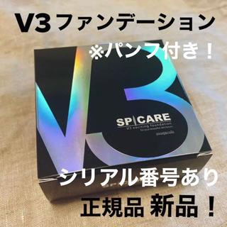【新品★送料込】スピケア V3 エキサイティングファンデーション 本体