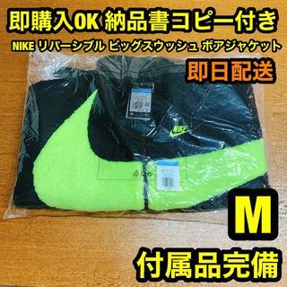 NIKE - M ナイキ ビッグスウッシュ リバーシブル ボアジャケット 黒黄 2020
