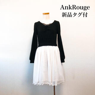 Ank Rouge - 【新品タグ付】AnkRouge 膝丈ドッキングワンピース チュール 黒 可愛い♡