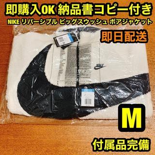 NIKE - M ナイキ ビッグスウッシュ リバーシブル ボアジャケット 白紺 2020