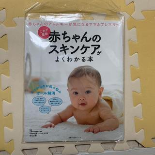 シュフトセイカツシャ(主婦と生活社)のこれが最新 赤ちゃんのスキンケア よくわかる本(結婚/出産/子育て)