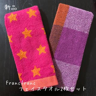 Francfranc - 新品☆franc franc☆フランフラン☆フェイスタオル☆マーレ☆ピンク系