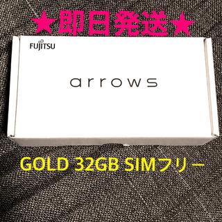 フジツウ(富士通)の【新品未使用】arrows RX ゴールド(スマートフォン本体)
