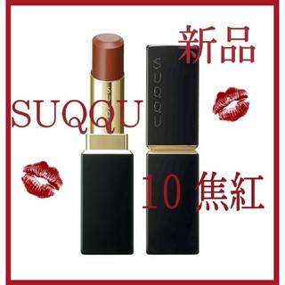 SUQQU - 【新品】SUQQU 人気色 モイスチャーリップスティック 10