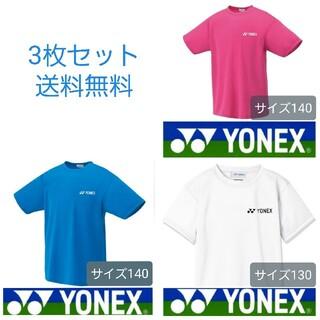 ヨネックス(YONEX)の【2枚セット/新品未使用(タグ付き)】ヨネックス ドライシャツ2色 140(ウェア)