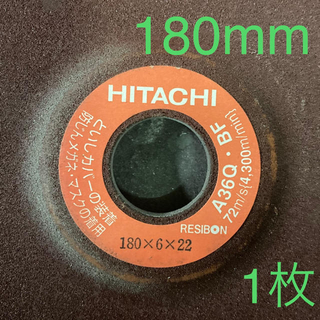 ヒタチ(日立)のHITACHI  レジノイド砥石 1枚 送料込み(工具)