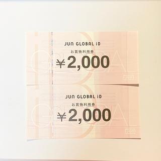ROPE - JUN GLOBAL 商品券 2,000円分×2枚