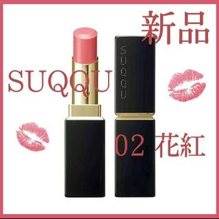 SUQQU - 【新品】SUQQU モイスチャーリップスティック 02