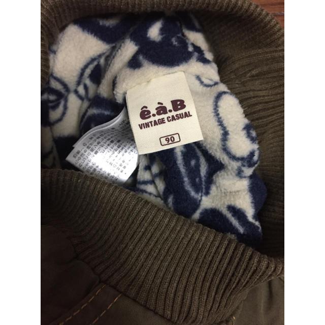 BeBe(ベベ)のボアパンツ キッズ/ベビー/マタニティのキッズ服男の子用(90cm~)(パンツ/スパッツ)の商品写真
