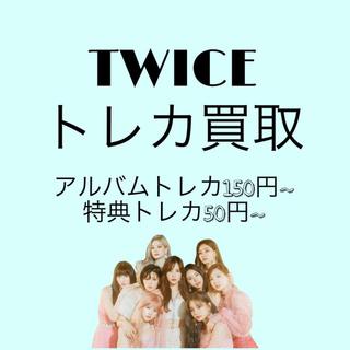 ウェストトゥワイス(Waste(twice))のTWICE アルバムトレカ 特典トレカ ホロトレカ 買取セット(K-POP/アジア)