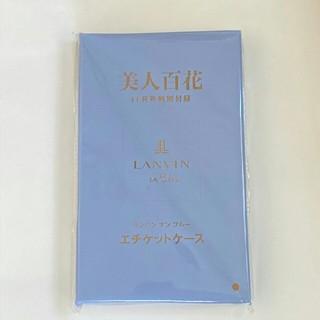 ランバンオンブルー(LANVIN en Bleu)の未開封!美人百花  11月号付録 ランバン LANVIN エチケットケース(ポーチ)