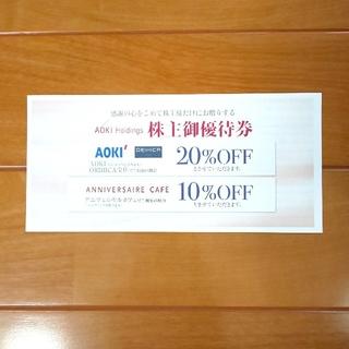 AOKI - AOKI 株主優待 20%割引券 1枚