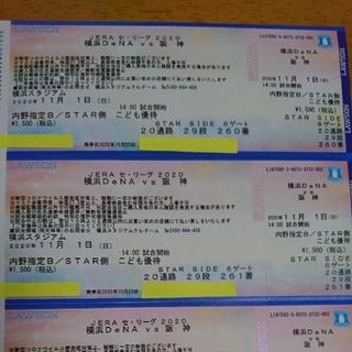 ヨコハマディーエヌエーベイスターズ(横浜DeNAベイスターズ)の☆定価以下☆  横浜DeNA  VS  阪神   2020年11月1日(野球)