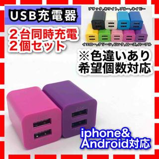 2個セット USB充電器 AC電源アダプター コンセント  2台同時 2ポート