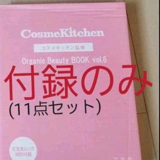 Cosme Kitchen - コスメキッチン ムック 付録のみ サンプル