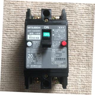 三菱電機 - 三菱製 漏電遮断機 2P NV50-KB 20A