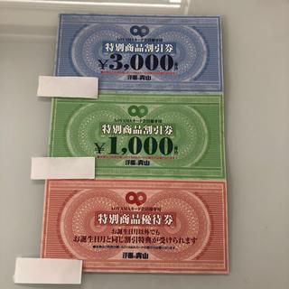 青山 - 洋服の青山割引券